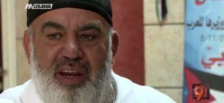 بريطانيا؛ التحريض ضد المسلمين والعرب يتحوّل الى عمليات إرهابية - الكاملة - التاسعة - 20-6-2017