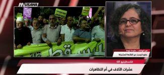 """وفا: عشرات الآلاف يتظاهرون في تل أبيب ضد """"قانون القومية"""" العنصري،مترو الصحافة،12.8.2018 قناة مساواة"""