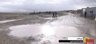 تقرير -  اضرار حالة الطقس في النقب، ياسر العقبي ، صباحنا غير ،21.1.2018 ، قناة مساواة
