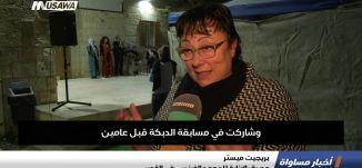 تقرير : سفراء فلسطين.. من رام الله إلى القدس، اخبار مساواة، 9-11-2018-مساواة