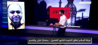 فرقة السلام تطلق أنشودة للشهر الفضيل - رمضانُ تجلى وابتسم،وسام مروات،المحتوى في رمضان،حلقة 22