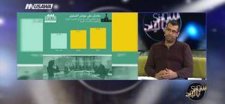 التمثيل في الاعلام العبري:ارتفاعا ملحوظا باستضافة العرب في الاعلام العبري !!،أمجد شبيطة،ج2-22.2.2018
