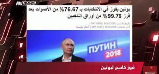 روسيا اليوم :فوز كاسح لبوتين في الانتخابات الرئاسية  - مترو الصحافة،  19.3.2018- مساواة