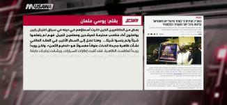 """""""الشاباك"""" يدرك أن الإرهاب اليهودي لديه إمكانية أكثر للانفجار،مترو الصحافة،14-1-2019-مساواة"""