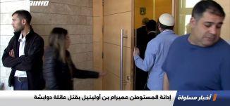 إدانة المستوطن عميرام بن أوليئيل بقتل عائلة دوابشة ،تقرير،بانوراما مساواة،18.05.20