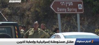 مقتل مستوطنة إسرائيلية وإصابة آخرين،الكاملة،اخبار مساواة ،23-08-2019،مساواة