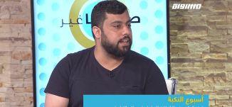 أسبوع النكبة: كيف انعكس في الشبكات الاجتماعية ومواقع التواصل،علاء اغبارية،صباحنا غير،14.5،2019