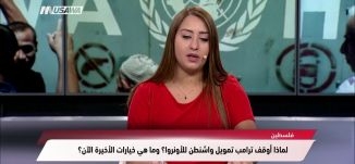"""وفا : اشتية: يدعو لدمج موازنة """"الأونروا"""" ضمن الموازنة العامة للأمم المتحدة ،مترو الصحافة،3-9-2018"""