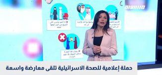 -حملة إعلامية للصحة الاسرائيلية تلقى معارضة واسعة،بانوراما مساواة،23.04.2020