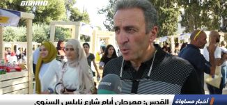 القدس: مهرجان أيام شارع نابلس السنوي ،تقرير،اخبار مساواة،21.06.2019،قناة مساواة