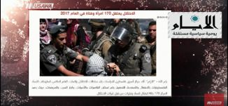 عملية رام الله .. ما معنى هذا التصعيد ؟! -  ، مترو الصحافة،  10.1.2018 ، قناة مساواة الفضائية