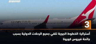 60 ثانية  - أستراليا: الخطوط الجوية تلغي جميع الرحلات الدولية بسبب  جائحة فيروس كورونا ،19.03.20
