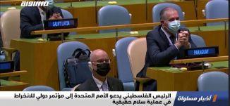 الرئيس الفلسطيني يدعو الأمم المتحدة إلى مؤتمر دولي للانخراط في عملية سلام حقيقية،اخبار مساواة،25.09