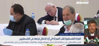 القيادة الفلسطينية تقلب المعركة التي أراد الاحتلال فرضها،واصل طه،عبد المجيدسويلم،بانوراما مساواة20.5