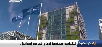 نتنياهو: محكمة لاهاي تهاجم إسرائيل،الكاملة،اخبار مساواة ،22.12.19،مساواة