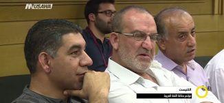 تقرير : مؤتمر مكانة اللغة العربية  خليل اديب ، صباحنا غير،4-7-2018 - مساواة