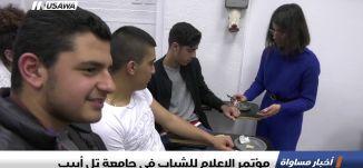مؤتمر الإعلام للشباب في جامعة تل أبيب ،تقرير،اخبار مساواة،21.2.2019، مساواة
