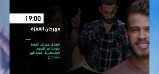 19:00 - مهرجان القفزة - فعاليات ثقافية هذا المساء - 28-6-2019 - مساواة