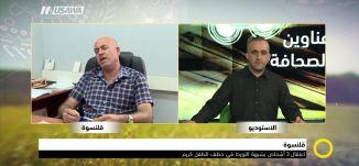 قلنسوة: اعتقال 3 أشخاص بشبهة التورط في خطف الطفل كريم،وائل عواد،صباحنا غير،12-7-2018- مساواة