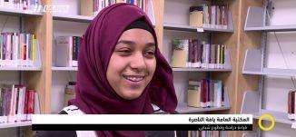 المكتبة العامة يافة الناصرة: قراءة دراسة وتطوع شبابي ،صباحنا غير،9-1-2019،قناة مساواة الفضائية