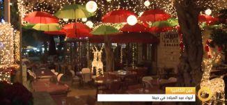 عين الكاميرا- اجواء عيد الميلاد في حيفا -صباحناغير- 8-12-2015-قناة مساواة الفضائية -Musawa Channel