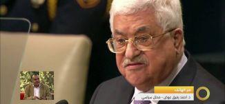 خطاب الرئيس الفلسطينيي محمود عباس - د. أحمد رفيق عوض - #صباحنا_غير- 23-9-2016- مساواة