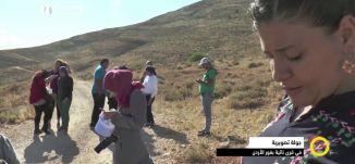 جولة تصويرية في قرى نائية بغور الأردن - صلاح جبارين، نهى خليل،خلدية عيسى - صباحنا غير- 26-5-2017
