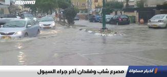 مصرع شاب وفقدان آخر جراء السيول،اخبار مساواة ،26.12.19،مساواة