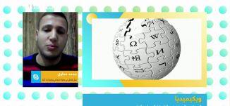 ويكيميديا : المحتوى العربي في الشبكة المعلوماتية،محمد حجاوي،صباحنا غير، 17-2-2019،قناة مساواة