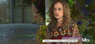 تعنيف المسنين في بيوت المسن  - ج 5- نائل بطّو و  ميسا سليمان - #حالنا - قناة مساواة الفضائية