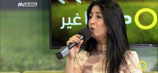 قصيدة '' أين أمي '' - هبة بطحيش ، اميل جمال - صباحنا غير-2-6-2017 - قناة مساواة الفضائية