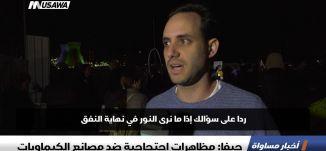 تقرير : حيفا: مظاهرات احتجاجية ضد مصانع الكيماويات ،اخبار مساواة،5.2.2019، مساواة