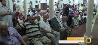 تقرير - العشر الاواخر من رمضان - #صباحنا_غير- 30-6-2016- قناة مساواة الفضائية