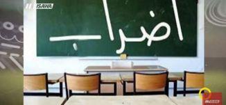 إضراب .. مدارس الناصرة والمنطقة ! - وائل عواد - صباحنا غير-  5.12.2017 - مساواة