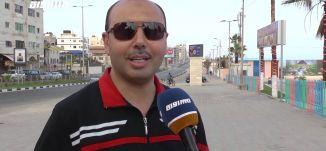 """الكورنيش"""" في قطاع غزة أصبح المكان الأنسب لقضاء رياضة الصباح،تقرير،مراسلون،13.07"""