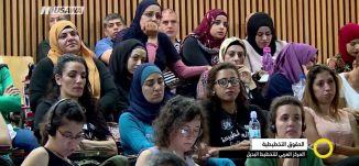 تقرير - الحقوق التخطيطية والحفاظ على الطبيعة في المجتمع العربي -  ناهد حامد - صباحنا غير- 10-7-2017