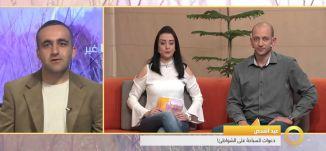 وائل عواد - فقرة اخبارية - #صباحنا_غير-12-4-2016- قناة مساواة الفضائية - Musawa Channel