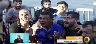 محاولة الانقلاب العسكري في تركيا - انطوان شلحت - #صباحنا_غير- 18-7-2016- مساواة