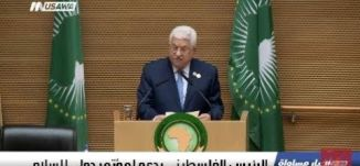 الرئيس الفلسطيني يدعو الاتحاد الإفريقي لدعم المؤتمر الدولي لرعاية عملية السلام،الكاملة،10-2-2019