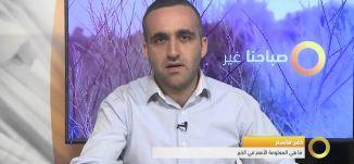 وائل عواد - فقرة اخبارية - #صباحنا_غير-27-4-2016- قناة مساواة الفضائية - Musawa Channel