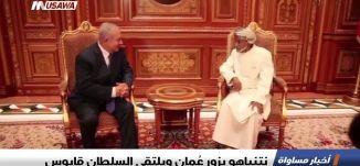نتنياهو يزور عُمان ويلتقي السلطان قابوس ، اخبار مساواة،26-10-2018-مساواة