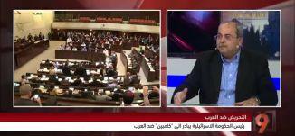 النائب د. أحمد الطيبي - التحريض ضد العرب  - 12-2-2016- #التاسعة مع رمزي حكيم -مساواة