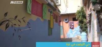 حي الزيتون في غزة :  حارة ملونة تبعث الأمل والحياة،صباحنا غير،5-3-2019، مساواة