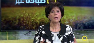 الثامن من آذار والمرأة الفلسطينية - د ردينة جرايسي - #صباحنا غير - 8-3-2017 - قناة مساواة