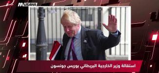 روسيا اليوم : استقالة وزير الخارجية البريطاني بوريس جونسون،مترو الصحافة،10.7.2018،قناة مساواة