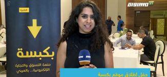 حفل إطلاق موقع بكبسة ، دنيا مخلوف:،صباحنا غير،21.6.2019،قناة مساواة