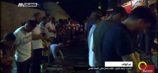 التطورات في القدس -الشيخ د. واصف البكري - صباحنا غير- 21-7-2017 -  قناة مساواة الفضائية