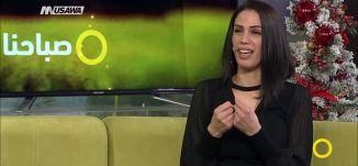 الشفاء الذاتي بالطاقة الحيوية ،رانيا منصور حسين،صباحنا غير،14-12-2018،مساواة