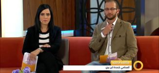 مبادرات شبابية - صباحنا غير- الحلقة كاملة - 20-10-2015 - قناة مساواة الفضائية - Musawa Channel