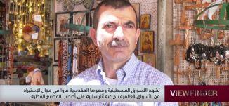 تشهد الاسواق الفلسطينية وخصوصا المقدسية غزوا في مجال الاستيراد -view finder -09.08.